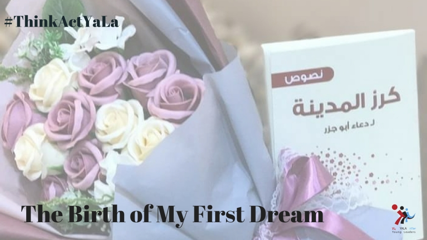 The Birth of my First Dream by Doa, Palestine (Gaza)